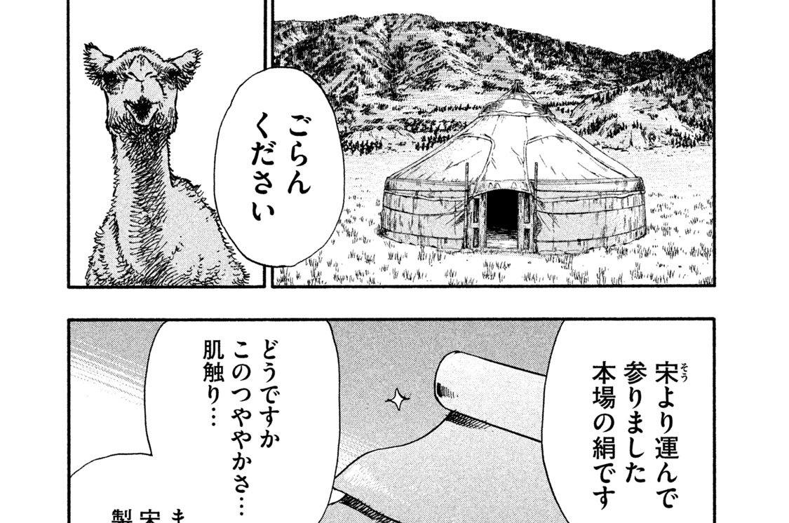 第43話 夢ある少年と終わった男(前編)