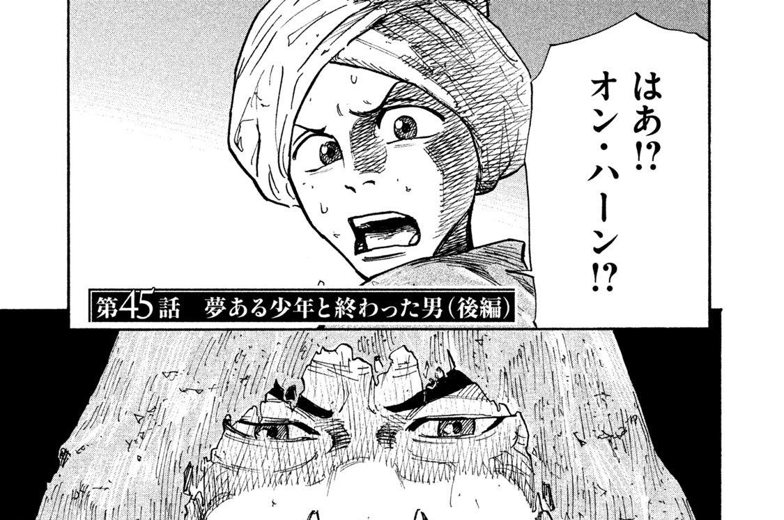 第45話 夢ある少年と終わった男(後編)
