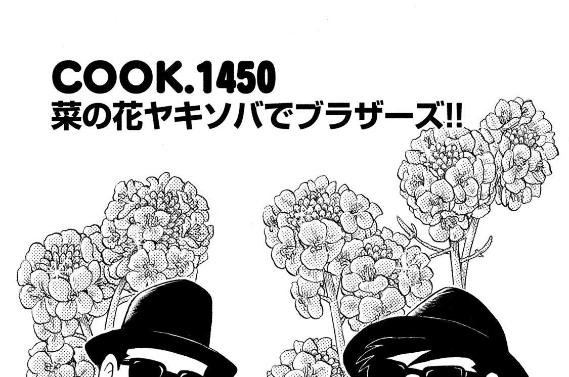 菜の花ヤキソバでブラザーズ!!
