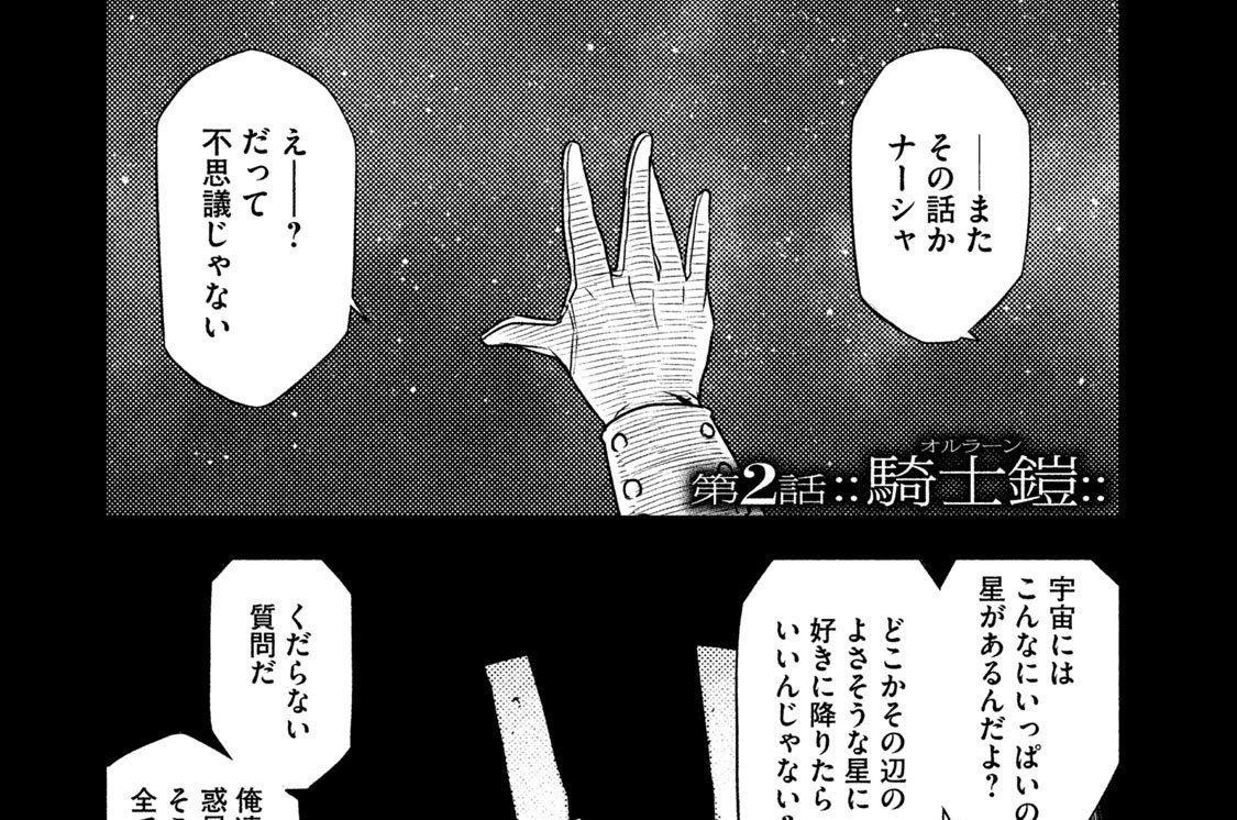 第2話 騎士鎧(オルラーン)