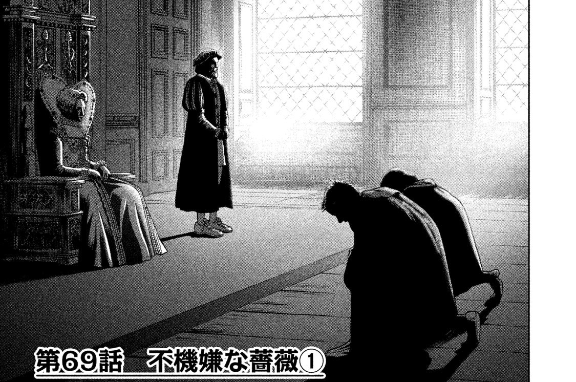 第69話 不機嫌な薔薇(1)
