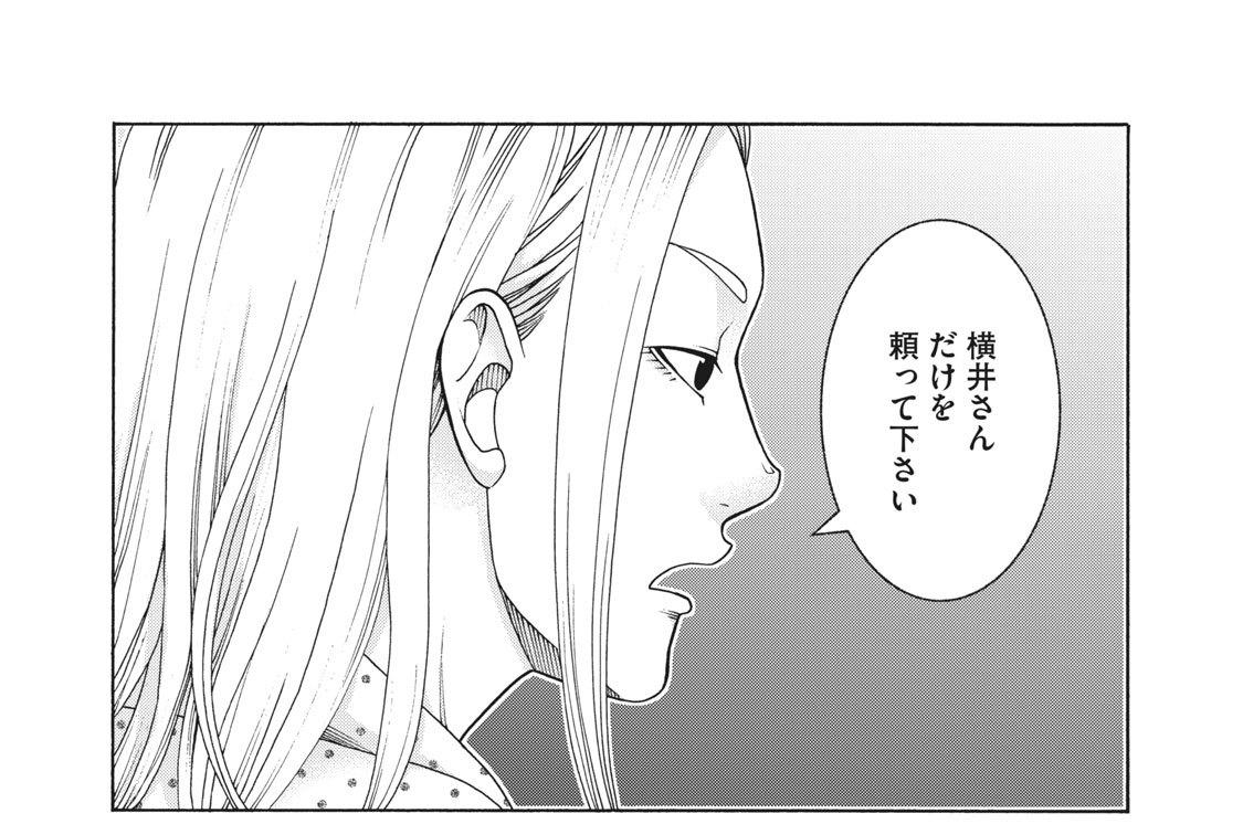 第59話 ウミガメの歩み(前編)