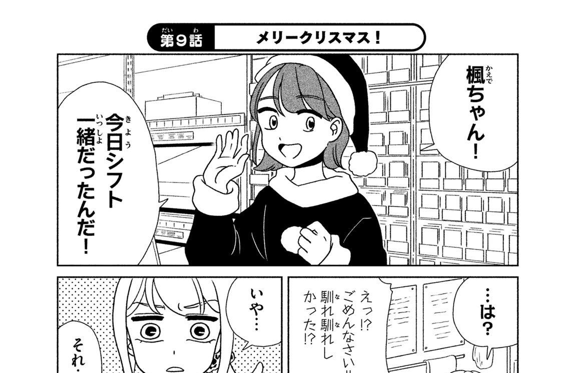 第9話 メリークリスマス!