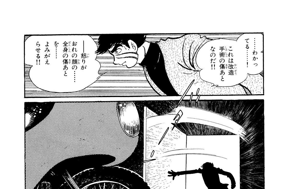 PART1 怪奇くも男(4)
