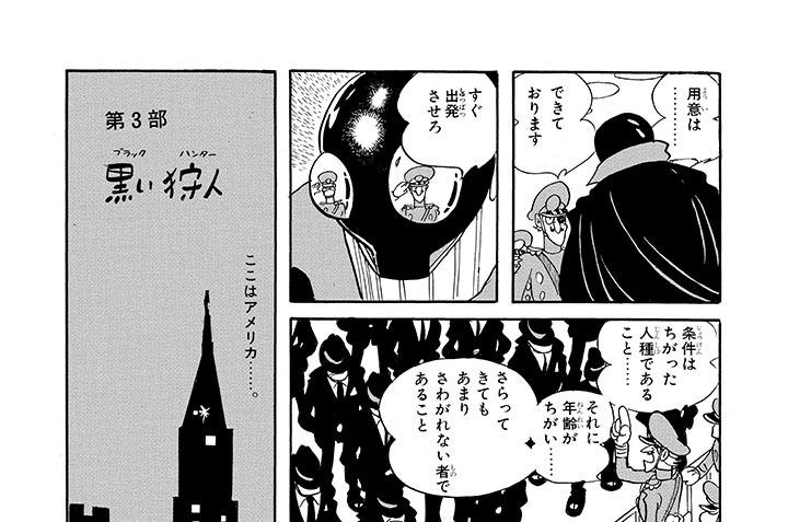 第3部 黒い狩人(1)