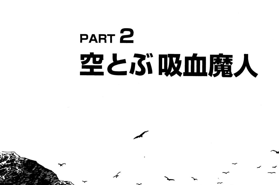 PART2 空とぶ吸血魔人(1)