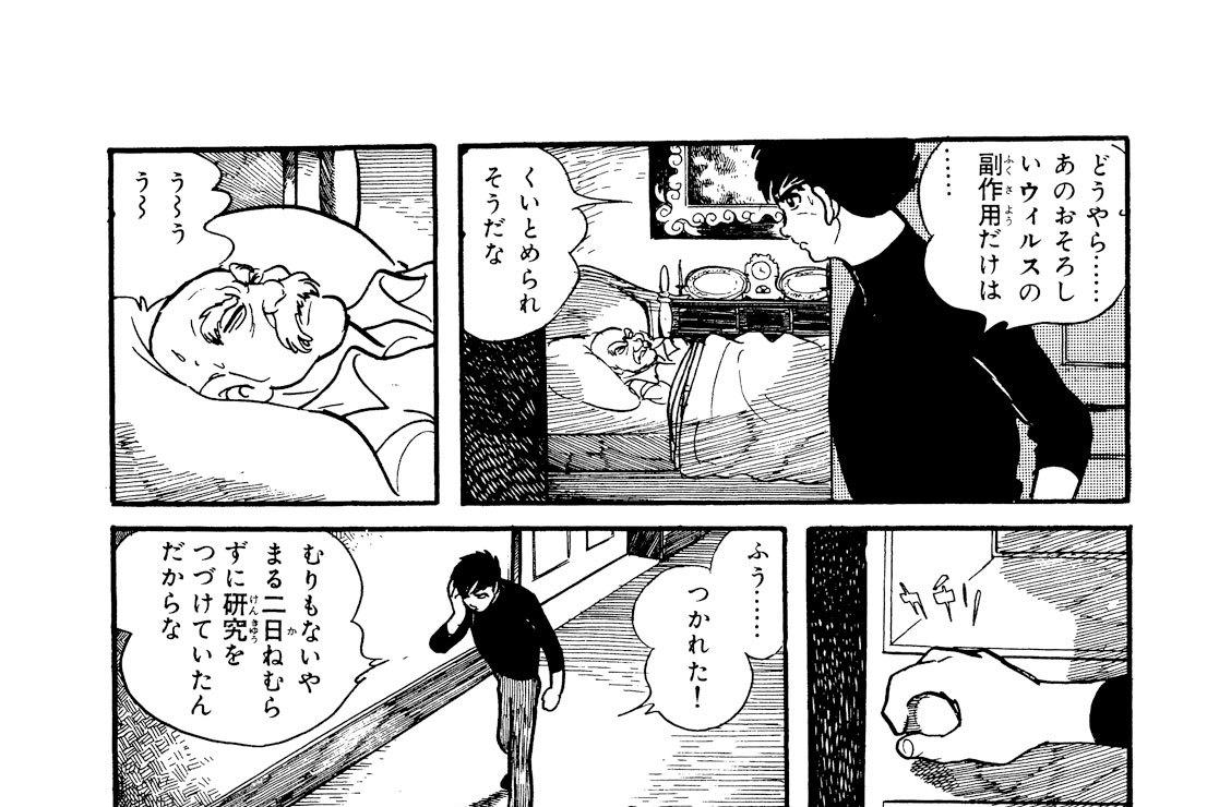 PART2 空とぶ吸血魔人(5)