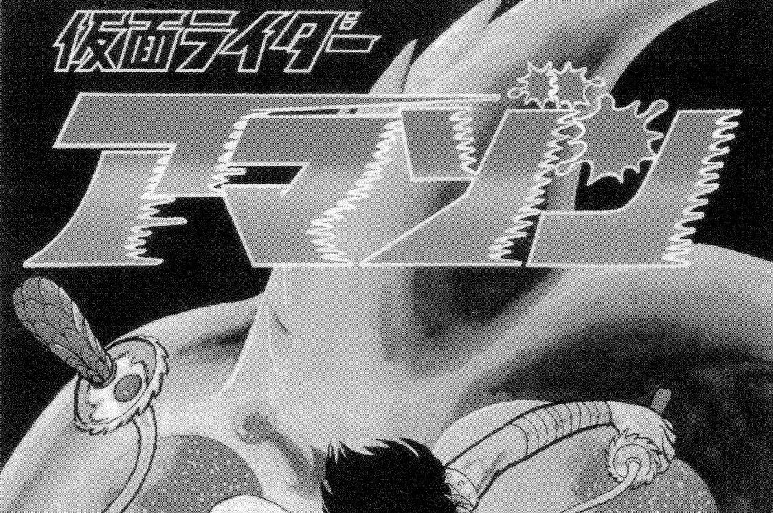 仮面ライダーアマゾン(8)