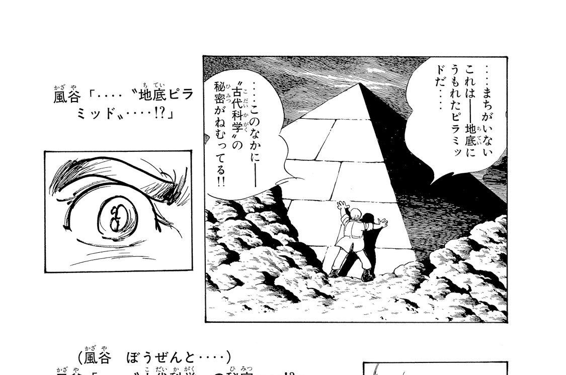 新形式 絵コンテ漫画 仮面ライダー(3)