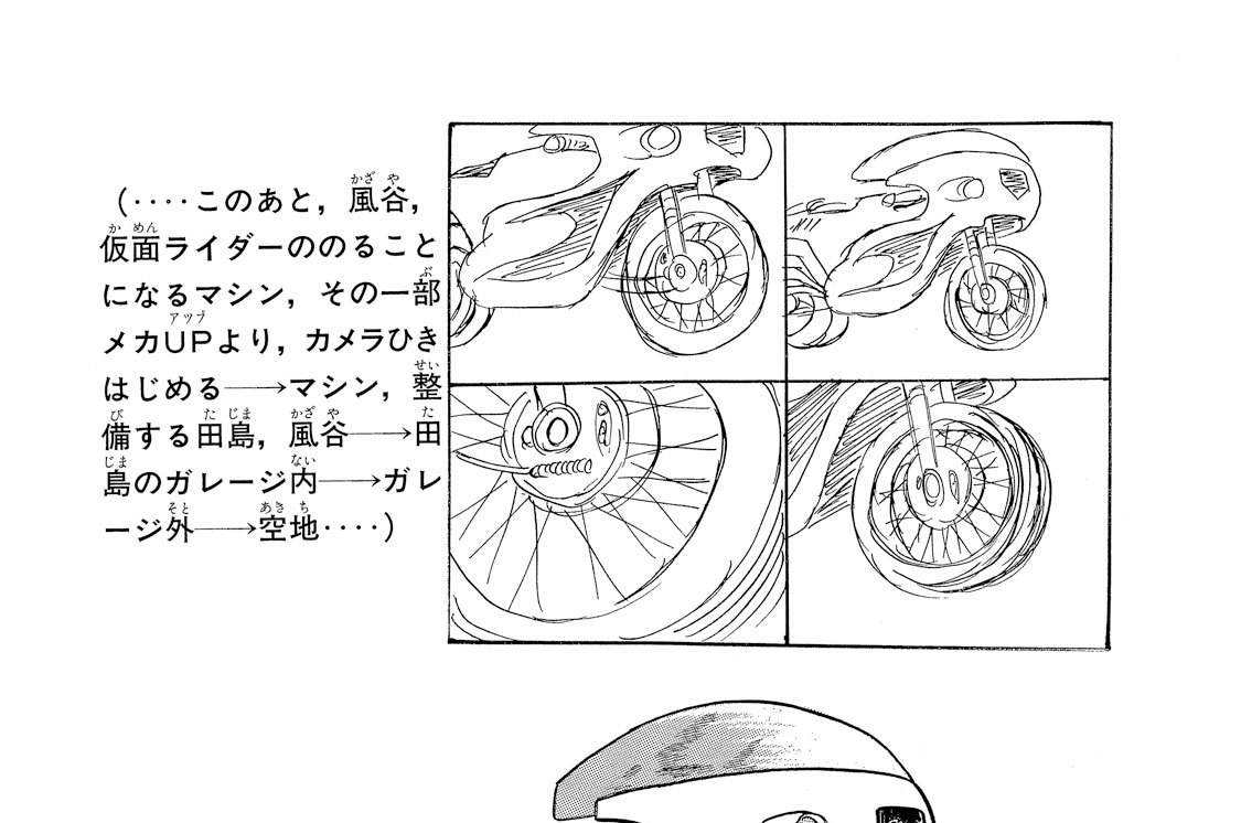 新形式 絵コンテ漫画 仮面ライダー(4)