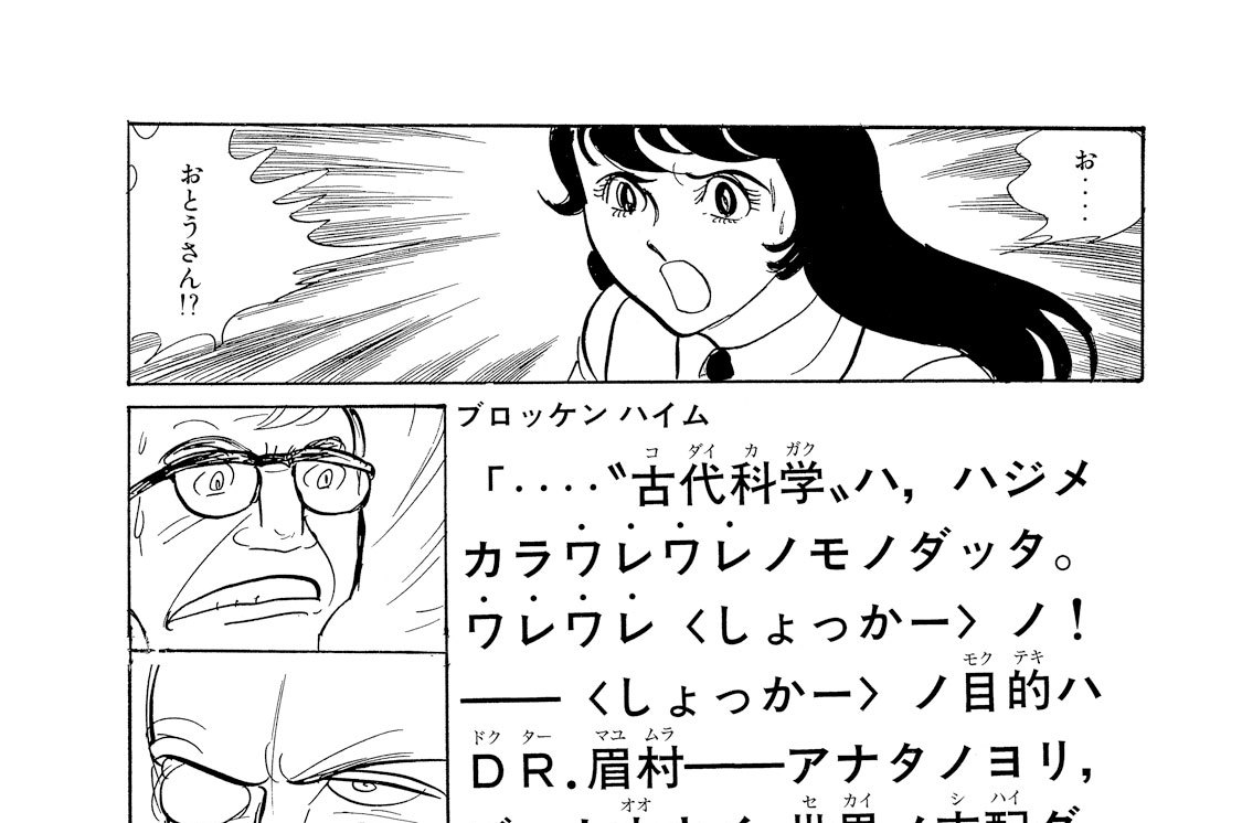 新形式 絵コンテ漫画 仮面ライダー(6)