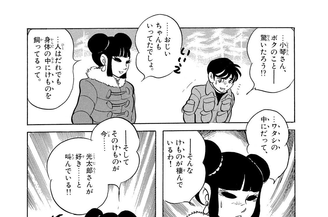 PART6 湖北省 白蛇伝(2)