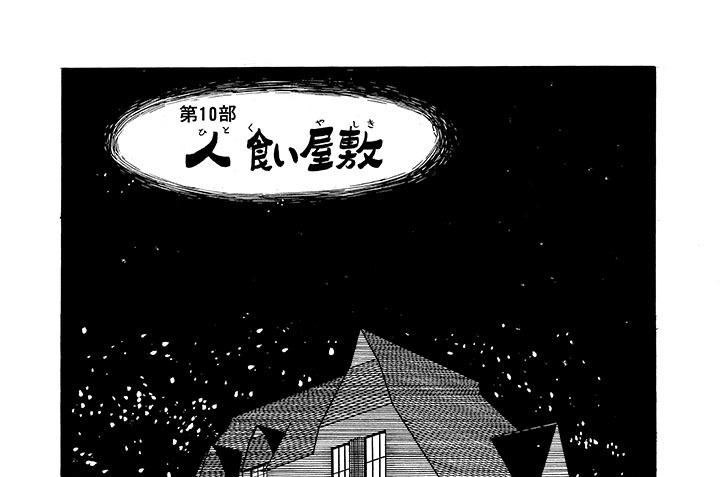 第10部 人食い屋敷(1)