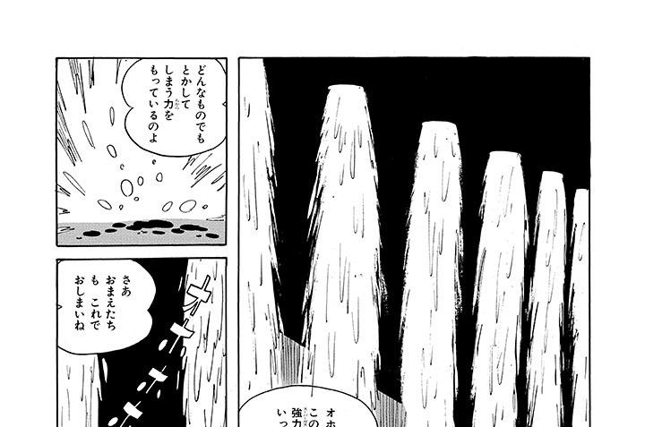 第10部 人食い屋敷(4)