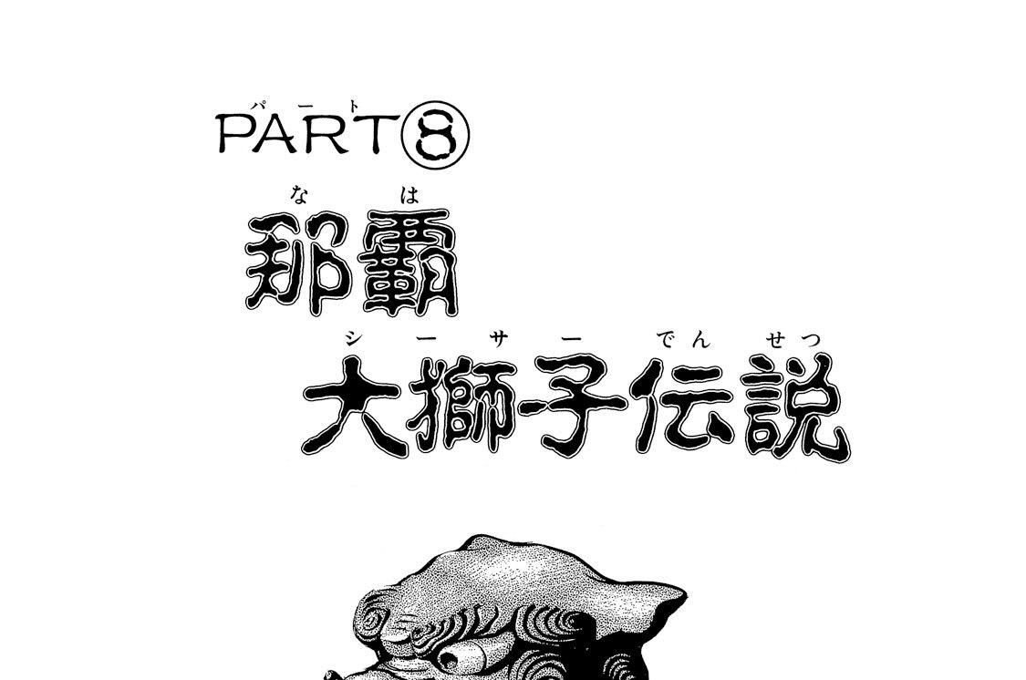 PART8 那覇 大獅子伝説(1)