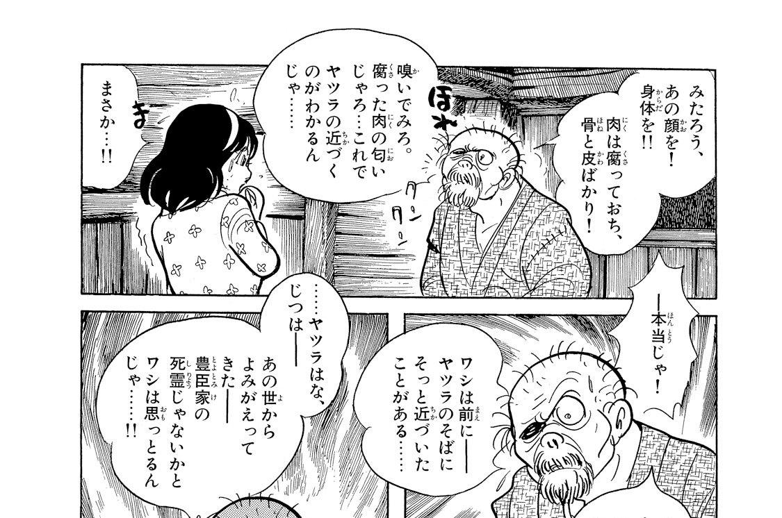 PART11 兵庫 死霊の黄金(前編)(2)
