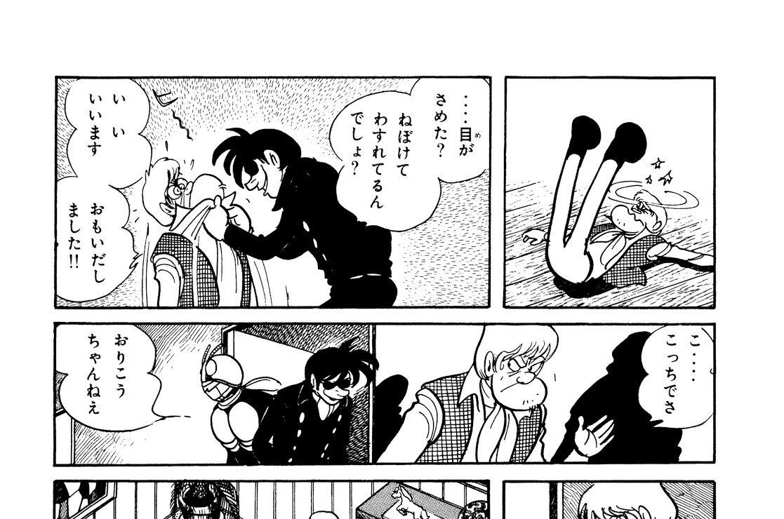 PART6 仮面の世界(9)