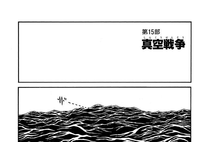 第15部 真空戦争(1)