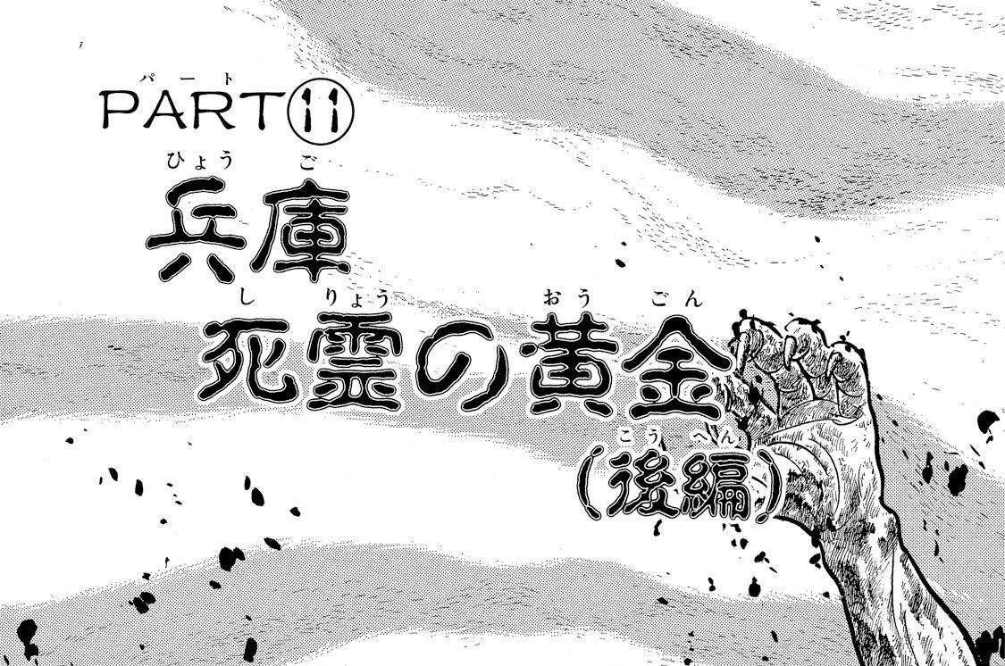 PART11 兵庫 死霊の黄金(後編)(1)