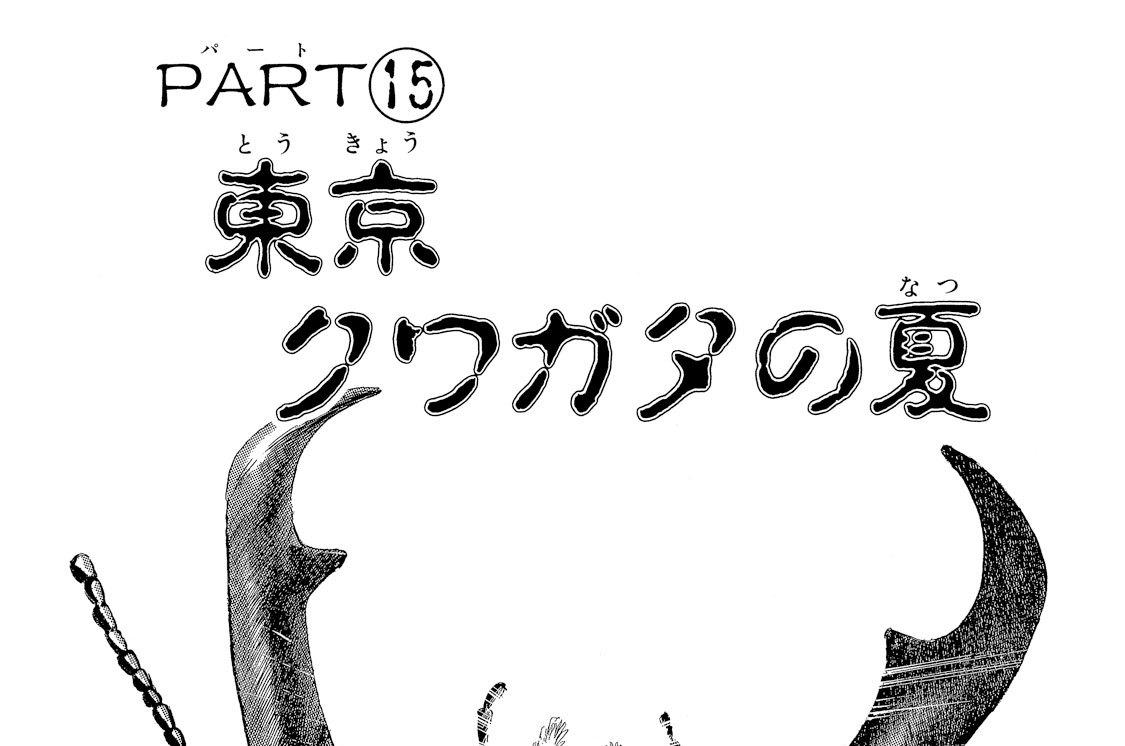 PART15 東京 クワガタの夏