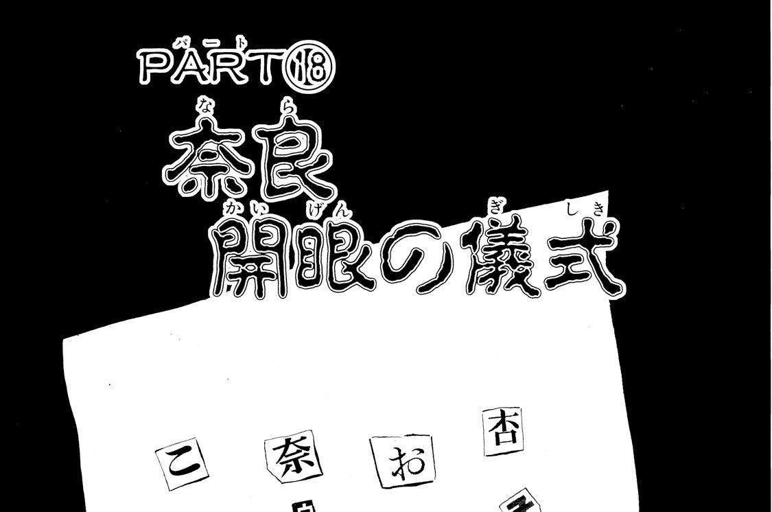PART18 奈良 開眼の儀式(1)
