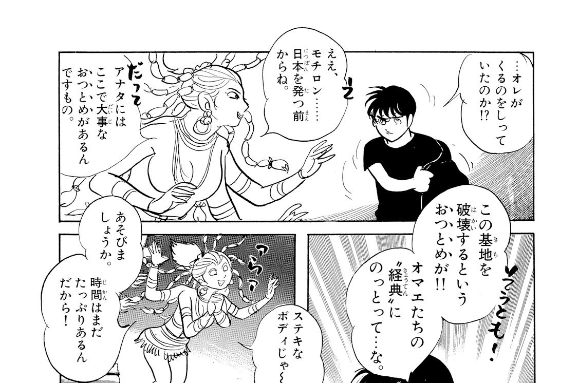 PART19 捏巴爾 邪命外道(2)