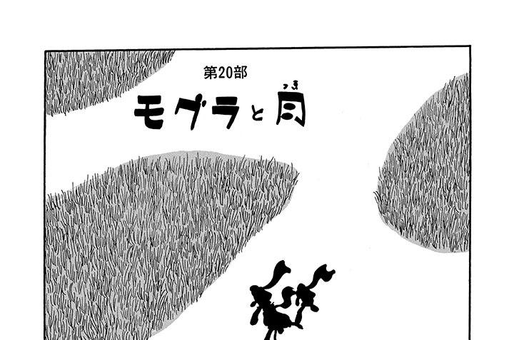 第20部 モグラと月(1)