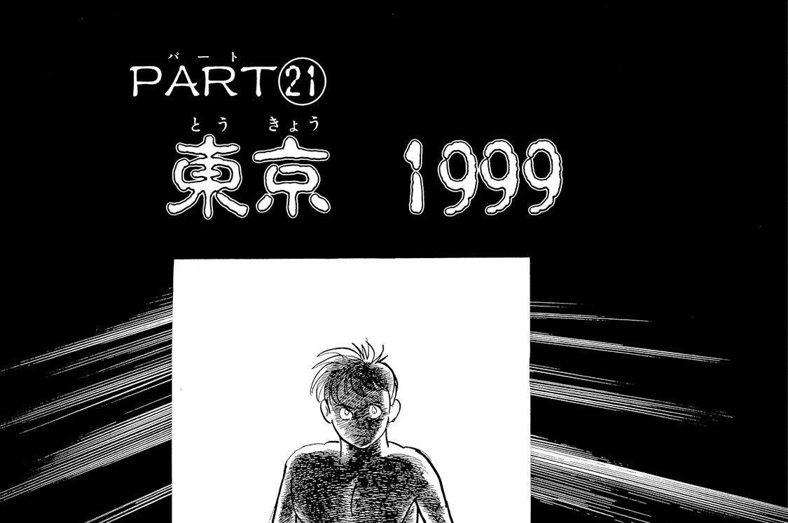 PART21 東京 1999(1)