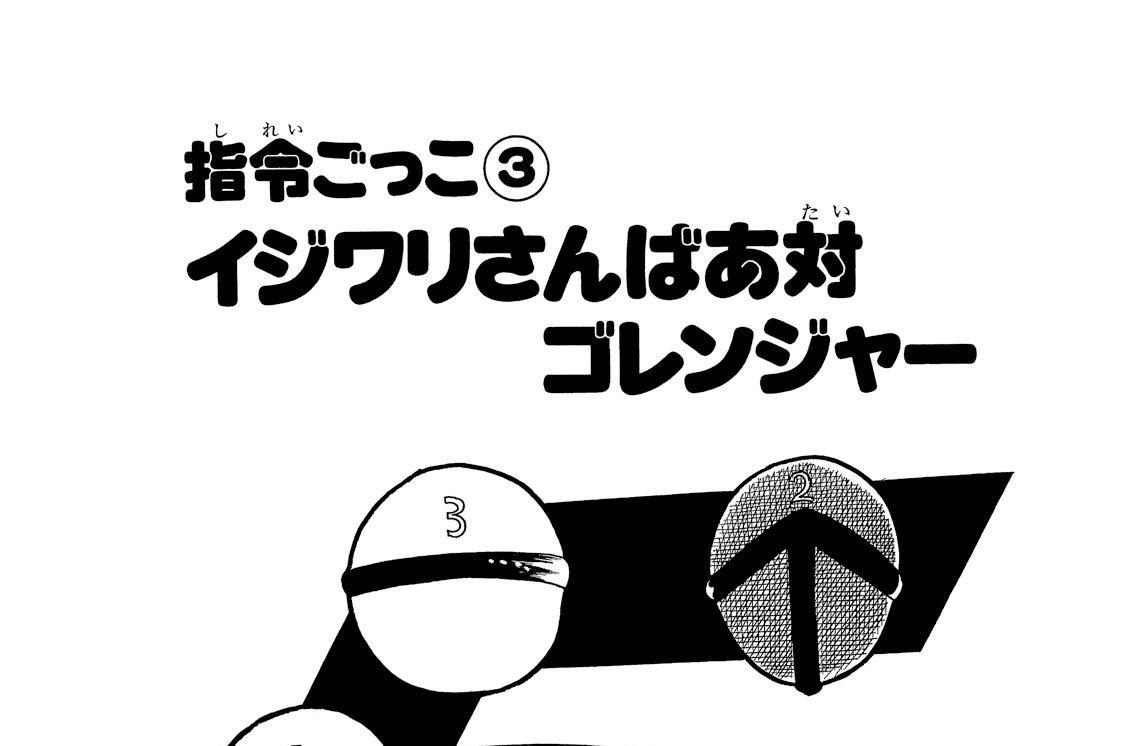 指令ごっこ3 イジワリさんばあ対ゴレンジャー