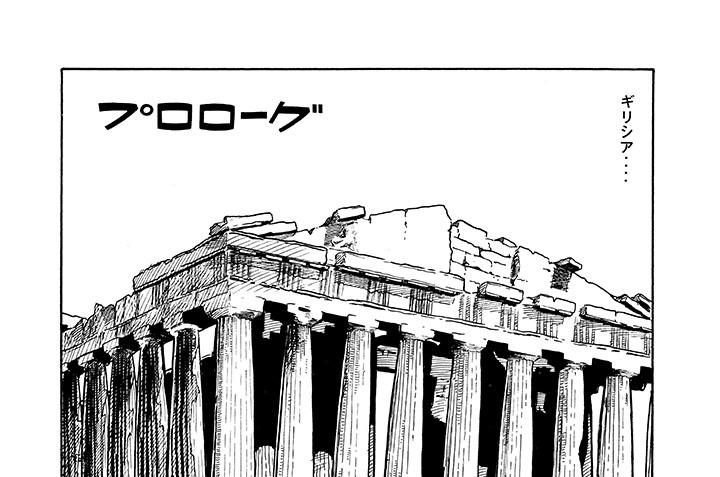 プロローグ+第22部 オリュンポス山の神々(1)