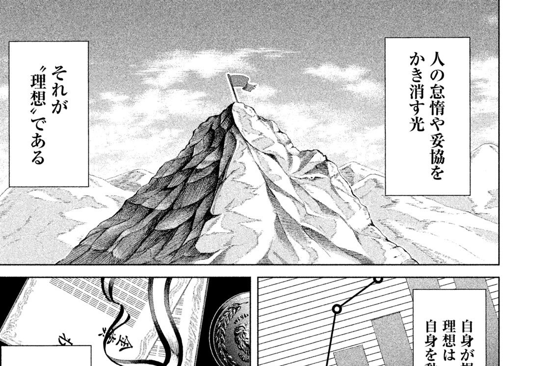 第5幕 ボウソウダヨリ