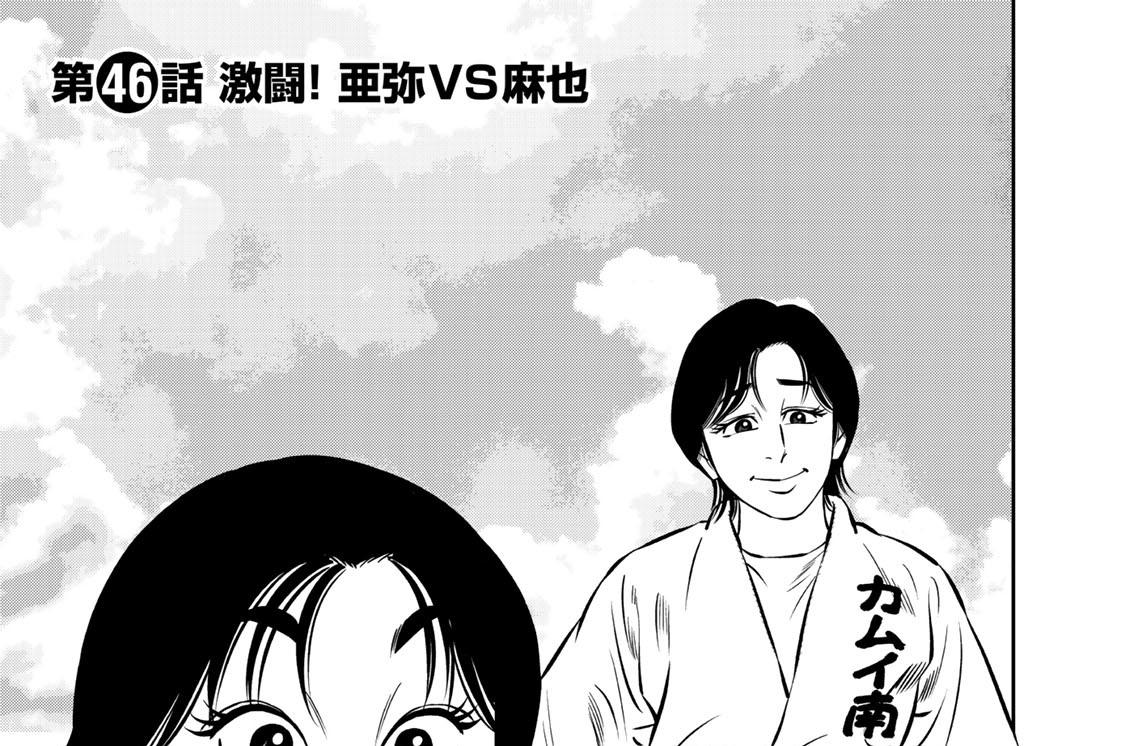 第46話 激闘! 亜弥VS麻也