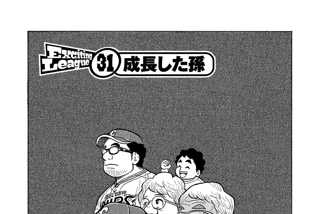 Exciting League(31)成長した孫