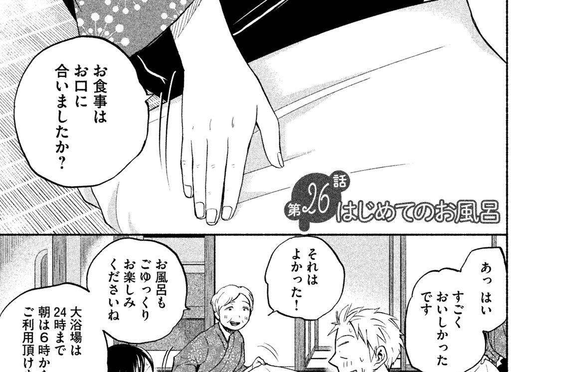 第26話/はじめてのお風呂