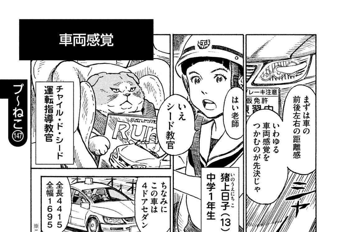 プ~ねこ(147) 車両感覚