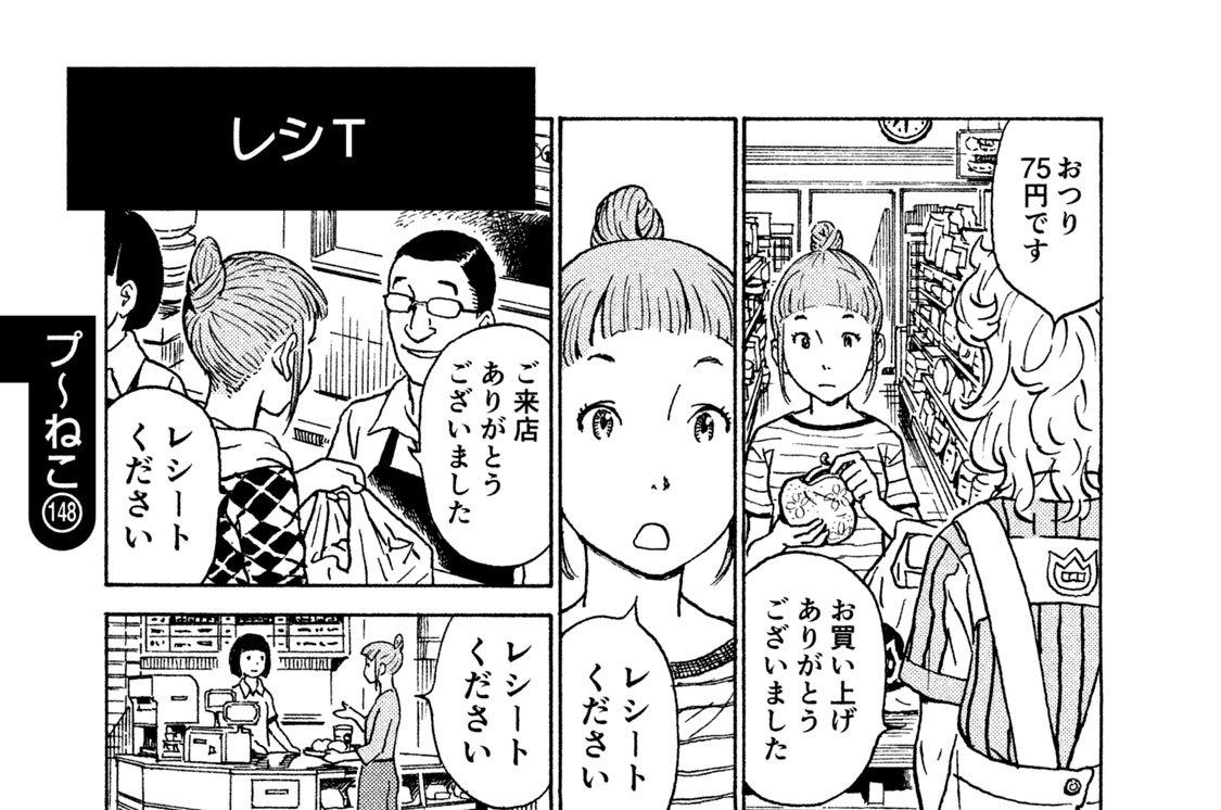 プ~ねこ(148) レシT