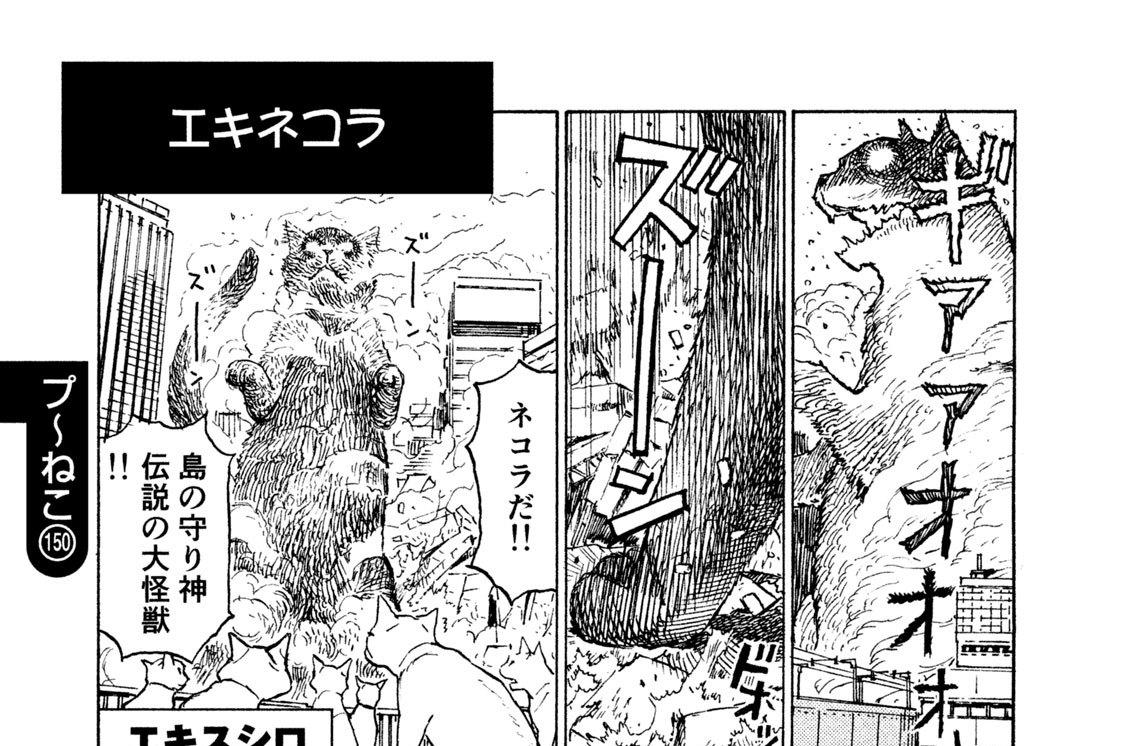 プ~ねこ(150) エキネコラ