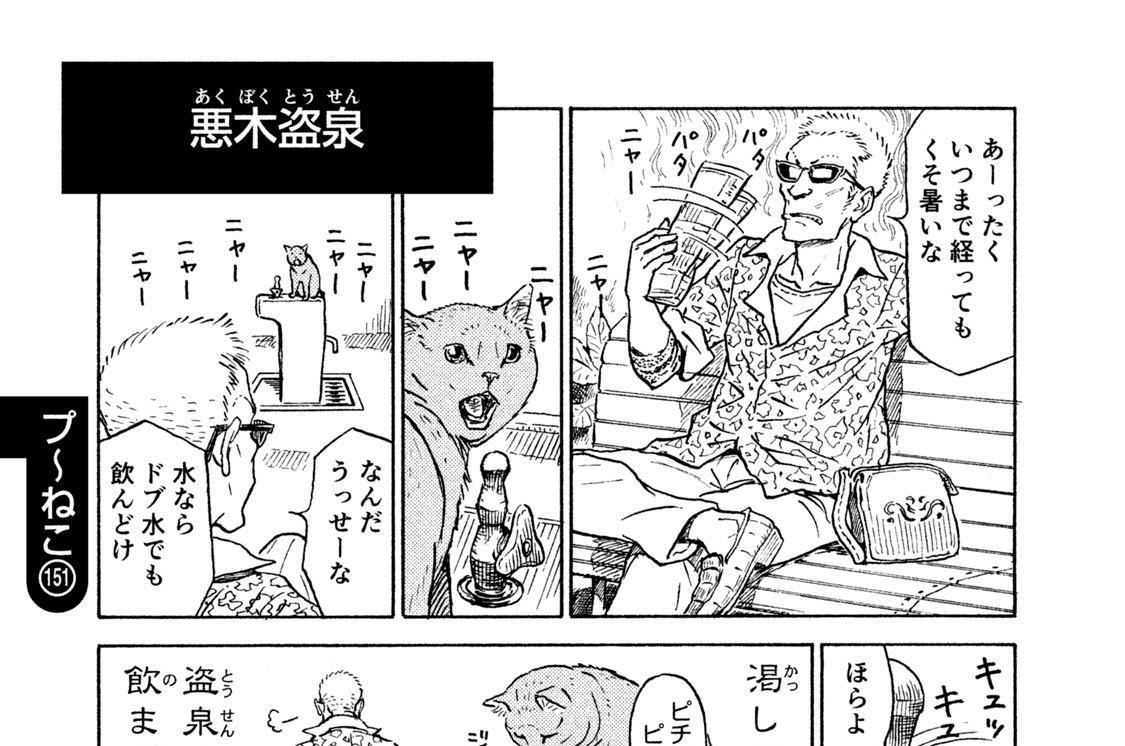 プ~ねこ(151) 悪木盗泉(あくぼくとうせん)