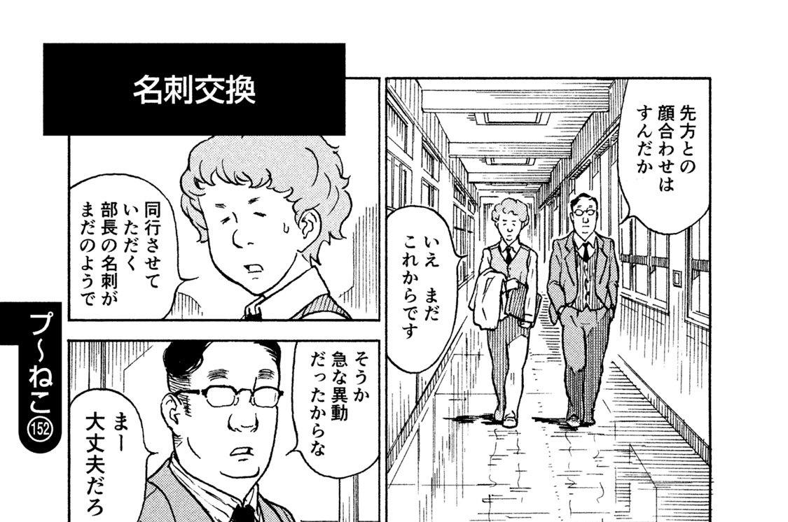 プ~ねこ(152) 名刺交換