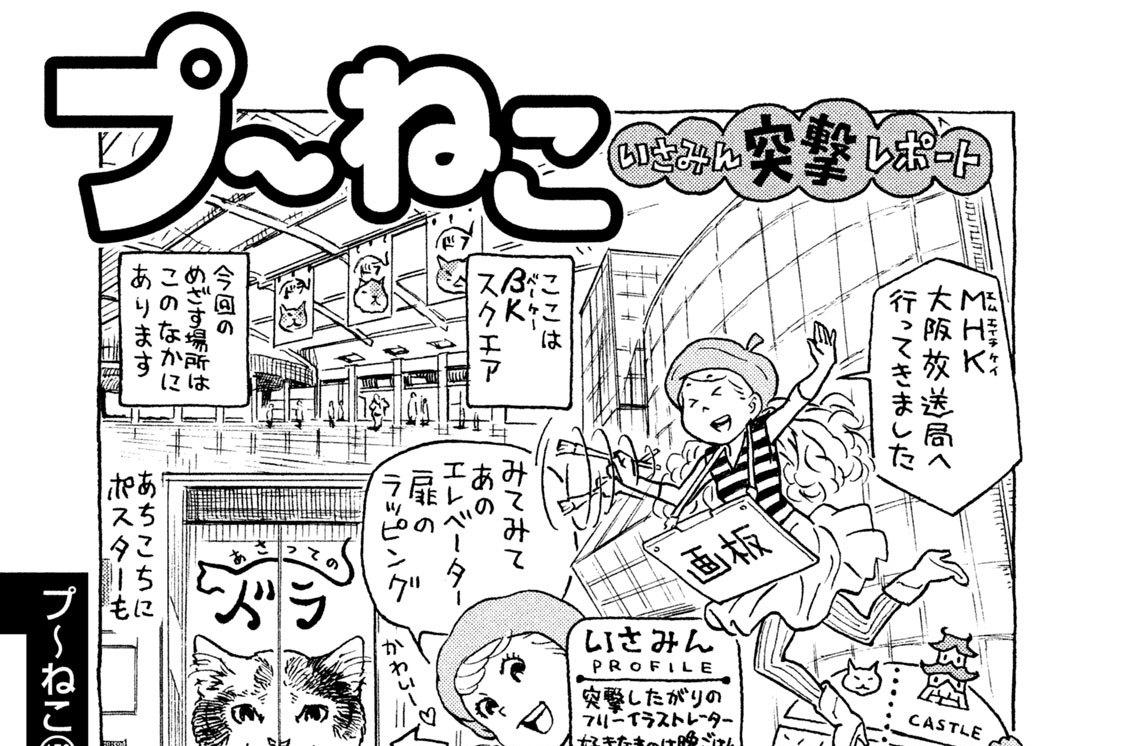 プ~ねこ(156) プ~ねこ いさみん突撃レポート