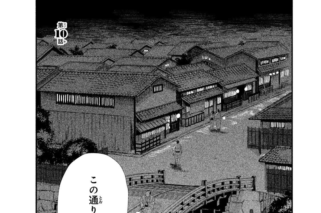 第10話 しじみもどき(1)
