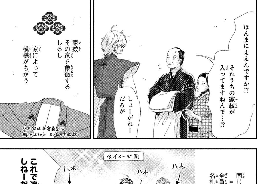 第11話 茶粥(3)