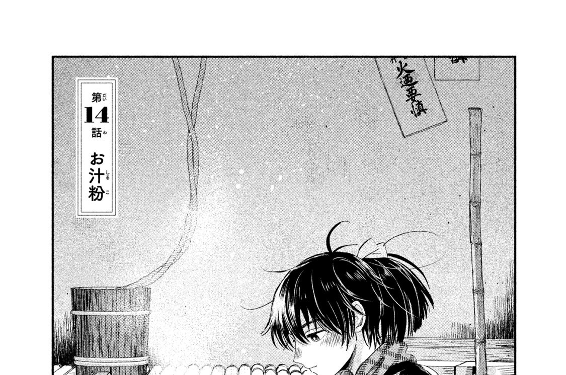 第14話 お汁粉(1)