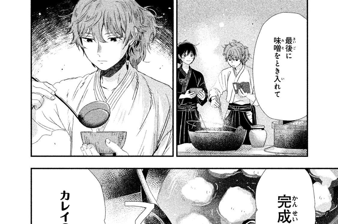 第15話 カレイのつみいれ汁(2)