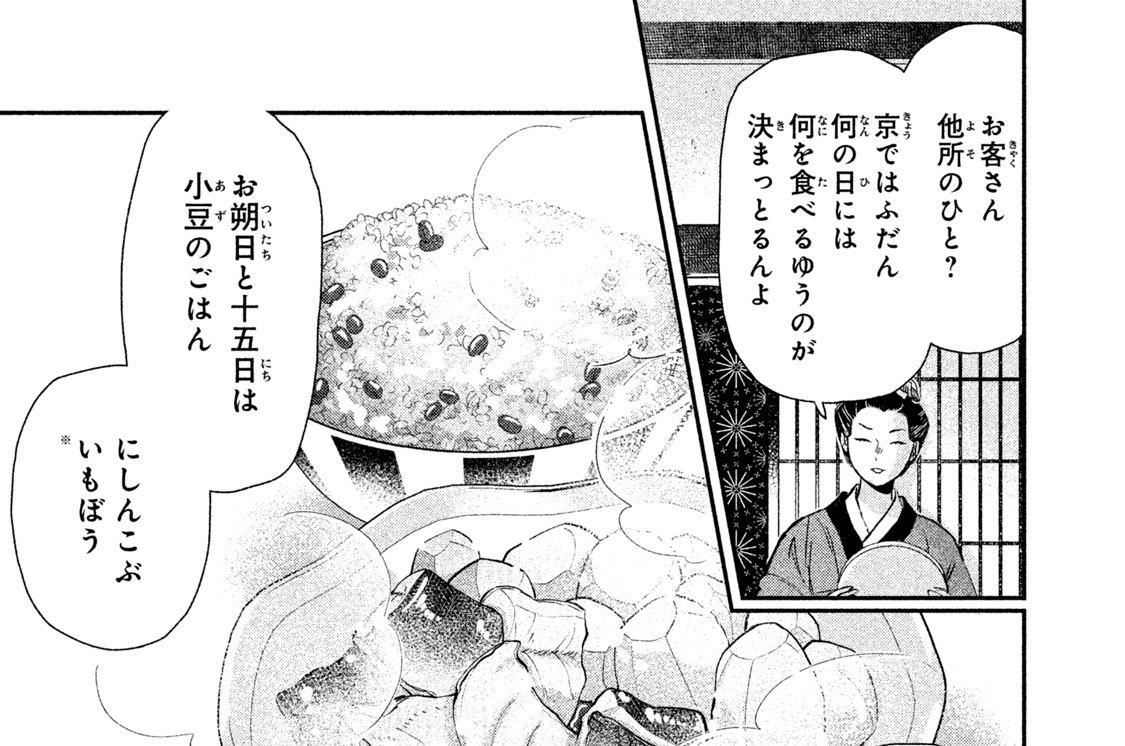 第17話 あらめ炊き(2)