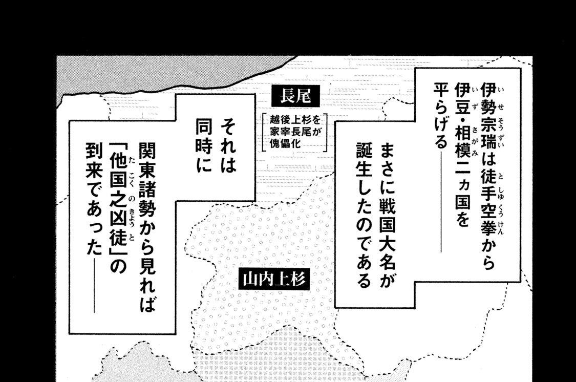 Vol.118 後北条氏初代