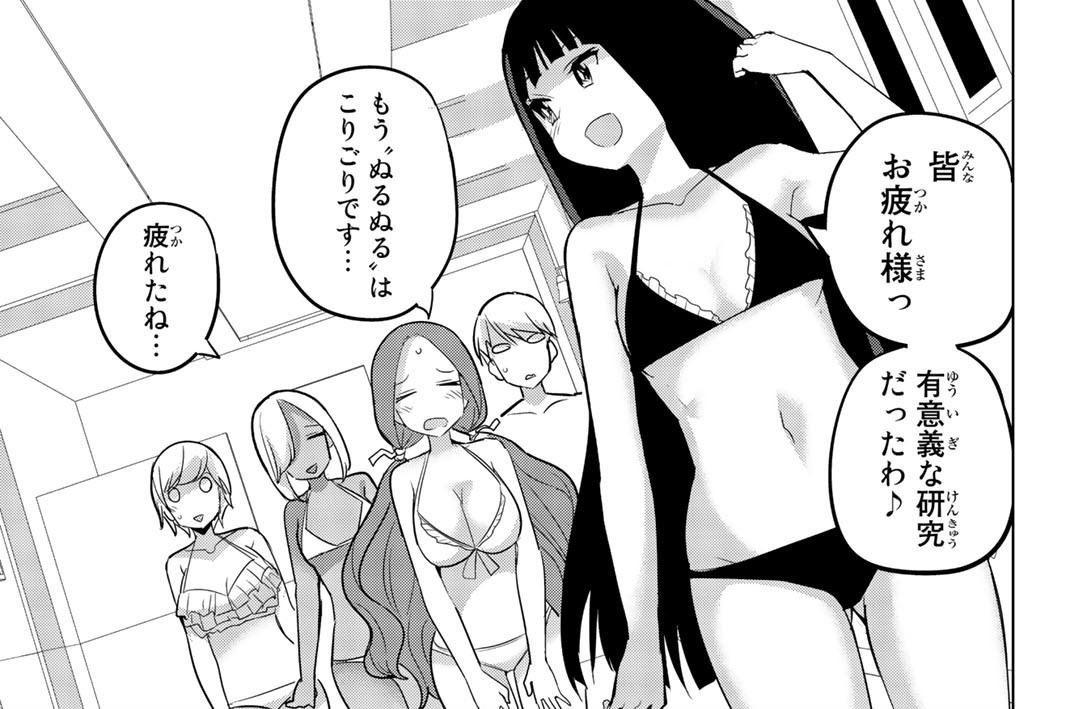 おしおき(72) 秘伝のマッサージ♡