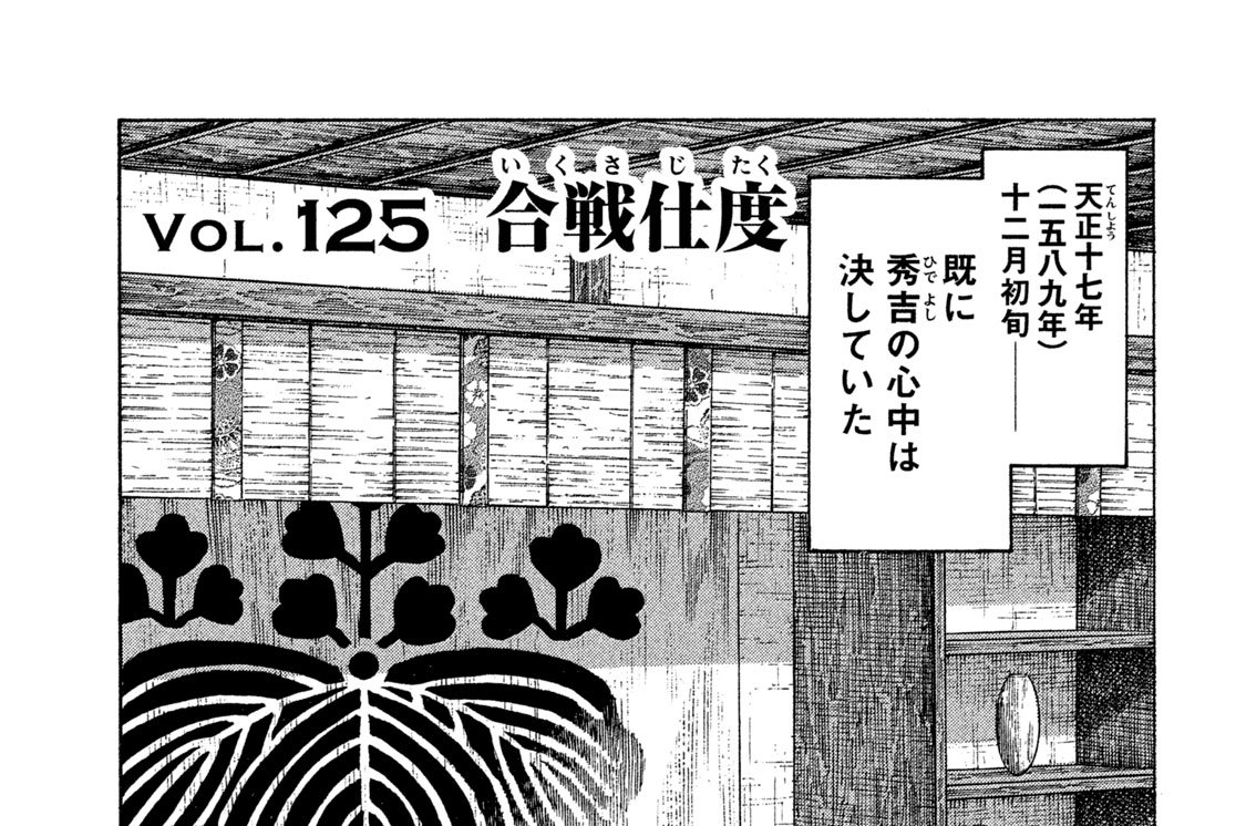 Vol.125 合戦(いくさ)仕度(じたく)