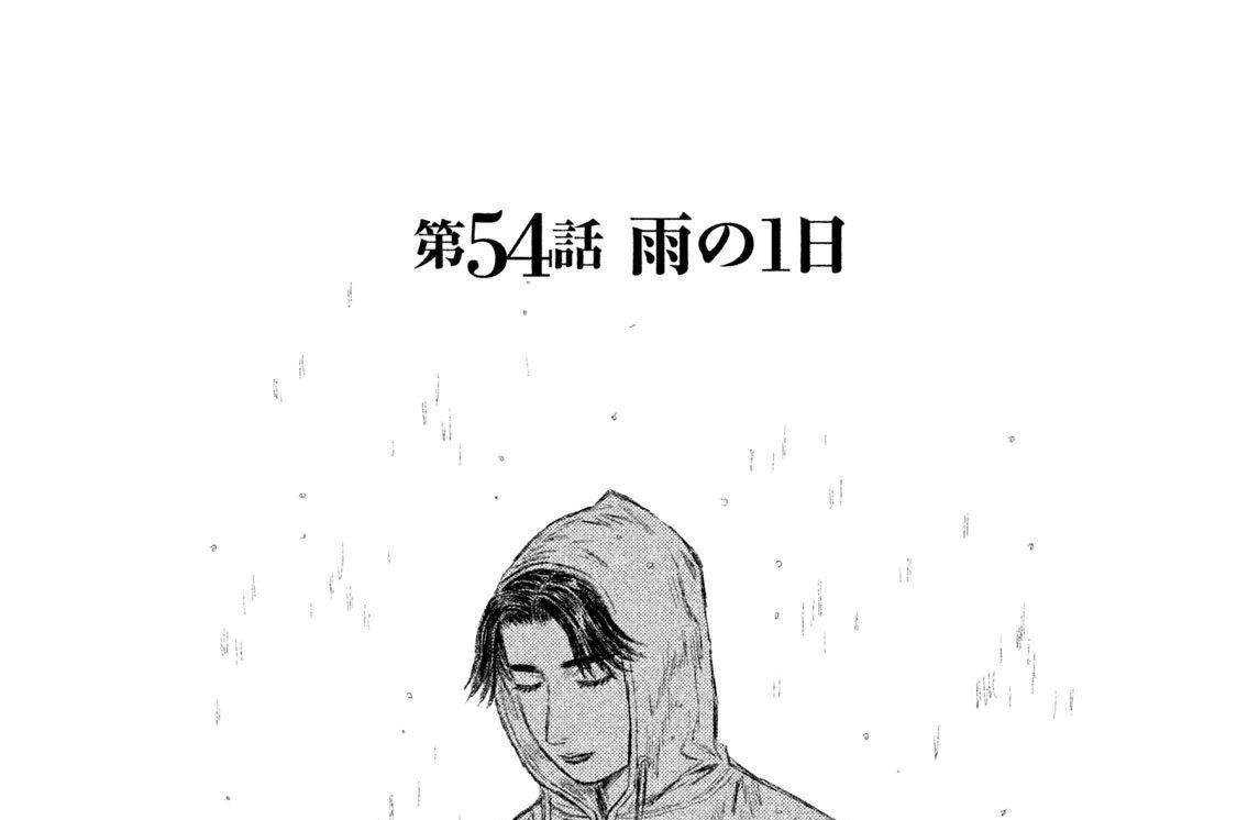 第54話 雨の1日