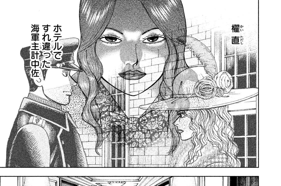 第131話 綾部マキコ